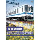 東武野田線8000系運転席展望 [ANED-22003]