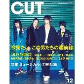Cut 2018年12月号