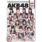 AKB48 総選挙公式ガイドブック 2015