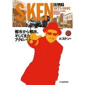 S-KEN回想録 都市から都市、そしてまたアクロバット 1971- 1991