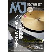 MJ無線と実験 2018年7月号