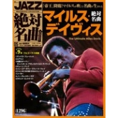 JAZZ絶対名曲コレクション 5巻 2018年12/25号 マイルス・デイヴィス絶対名曲 [MAGAZINE+CD]