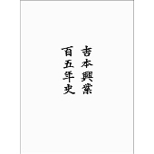 吉本興業百五年史