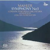 マーラー: 交響曲第3番