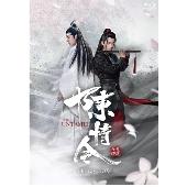 陳情令 Blu-ray BOX1 [3Blu-ray Disc+DVD]<初回限定版>