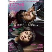 キネマ旬報 NEXT Vol.29<表紙巻頭特集:佐藤勝利×髙橋海人「ブラック校則」>