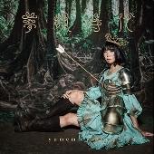夢眠時代 [CD+DVD]<初回限定盤>
