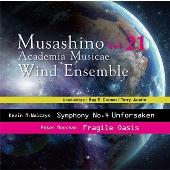 武蔵野音楽大学ウィンドアンサンブル Vol.21