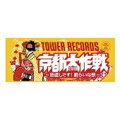京都大作戦2019×TOWER RECORDS フェイスタオル