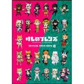 けものフレンズBD付オフィシャルガイドブック 3 [BOOK+Blu-ray Disc]
