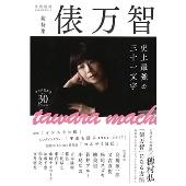 俵万智(KAWADE夢ムック 文藝別冊)
