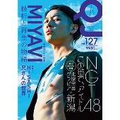クイック・ジャパン Vol.127