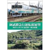 阿武隈急行運転席展望 列車No.919M 福島駅→槻木駅間 [ANER-32011]