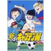 新・キャプテン翼 Vol.1[SVWB-7096][DVD]