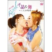 川田千晶/リップル 千晶&舞 ~二人の時間~ [DMSM-8620]