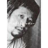 とうようズ・レガシー [BOOK+DVD]