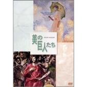 小林薫/美の巨人たち~モネ「日傘をさす女」 エル・グレコ「聖衣剥奪」 [PCBP-50552]