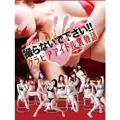 秋月三佳/撮らないでください!!グラビアアイドル裏物語 DVD-BOX [TDV-22220D]