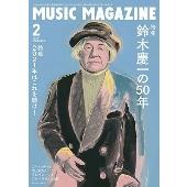 MUSIC MAGAZINE 2021年2月号