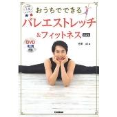 DVD付き おうちでできる バレエストレッチ&フィットネス 決定版 [BOOK+DVD]