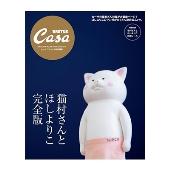 Casa BRUTUS特別編集 猫村さんとほしよりこ 完全版