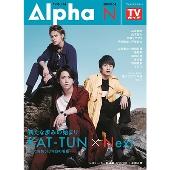 TVガイド Alpha EPISODE N