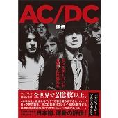 AC/DC評伝 モンスターバンドを築いた兄弟(おとこ)たち