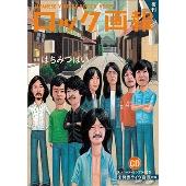 復刊 ロック画報 はちみつぱい特集 [BOOK+CD]