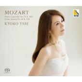 モーツァルト:ピアノ協奏曲第25番K.503、ピアノ・ソナタ第10番K.330