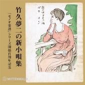「竹久夢二の新小唄集」「山田耕筰のセノオ楽譜選集」
