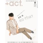 +act. 2017年9月号