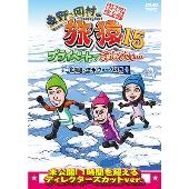 東野・岡村の旅猿15 プライベートでごめんなさい… 北海道・流氷ウォークの旅 プレミアム完全版