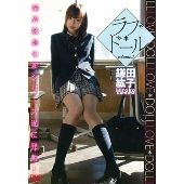 鎌田紘子/鎌田紘子/ラブ*ドール volume.1 [XAM-061]