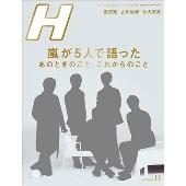 H 2017年11月号 Vol.121
