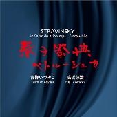 Stravinsky: Lesacre du printemps, Petrouchka, etc.