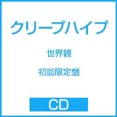 世界観 [CD+DVD]<初回限定盤>