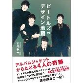 ビートルズのデザイン地図 アルバムジャケットからたどる4人の奇跡
