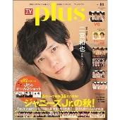 TVガイドPLUS Vol.40