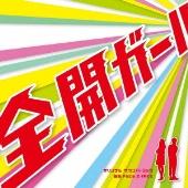 Face 2 FAKE/全開ガール オリジナル・サウンドトラック [PCCR-00525]