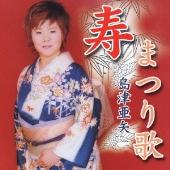 島津亜矢/島津亜矢 寿・まつり歌 [TECE-30650]
