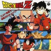 ドラゴンボールZ ヒット曲集II-奇蹟(ミラクル)ZENKAIパワー!!- [COCX-33909]