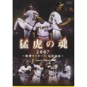 阪神タイガース/猛虎の魂2007 阪神タイガース 猛追伝説 [PCBG-10951]