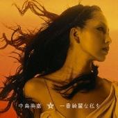 中島美嘉/一番綺麗な私を [CD+DVD] [AICL-2164]