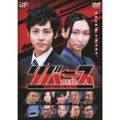 松坂桃李/リバース 警視庁捜査一課チームZ [VPBX-13758]