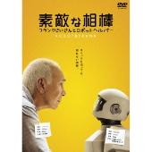 素敵な相棒 フランクじいさんとロボットヘルパー[DABA-4556][DVD]