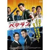 ベテラン [Blu-ray Disc+DVD]