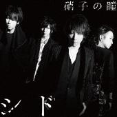 硝子の瞳 [CD+DVD]<初回生産限定盤A>