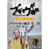 ブギウギ専務DVD vol.7 ブギウギ 奥の細道 第二幕~奥尻 旅立ちの章~