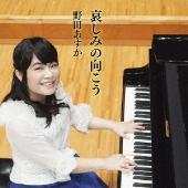 哀しみの向こう [CD+DVD]