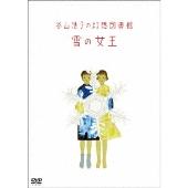 谷山浩子の幻想図書館 雪の女王